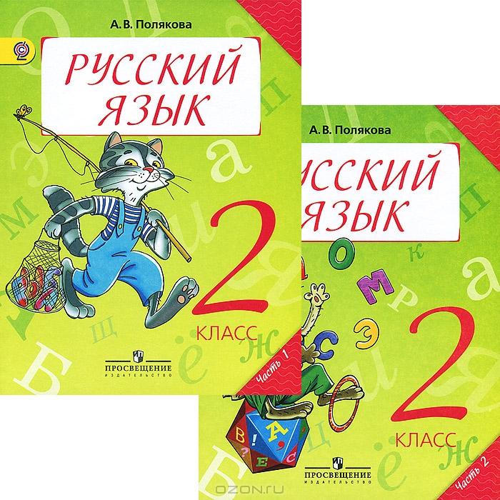 гдз русский полякова 2 часть