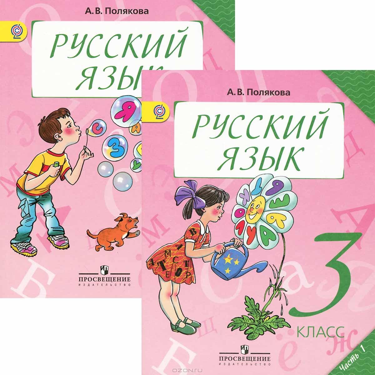 Русский язык 3класс полякова решебник