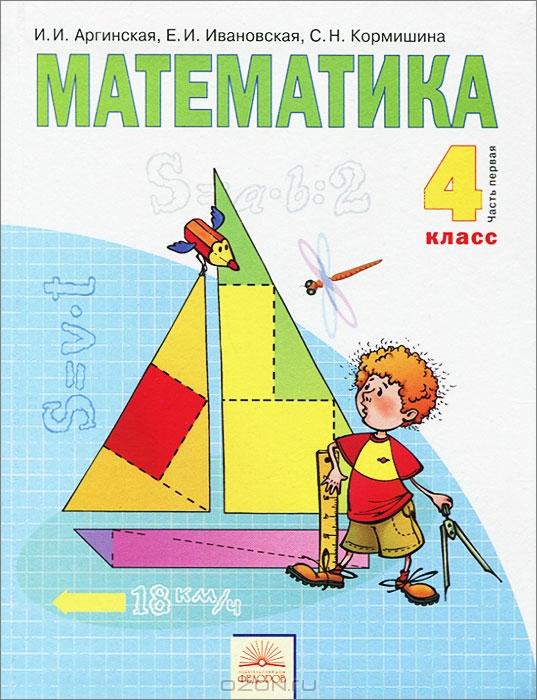 Решебник Математика 3 Класс Аргинская Ивановская Кормишина Часть 1 Решебник