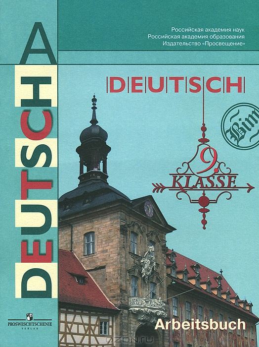 Решебник по Немецкому в Тетради языку за 7 Класс Бим