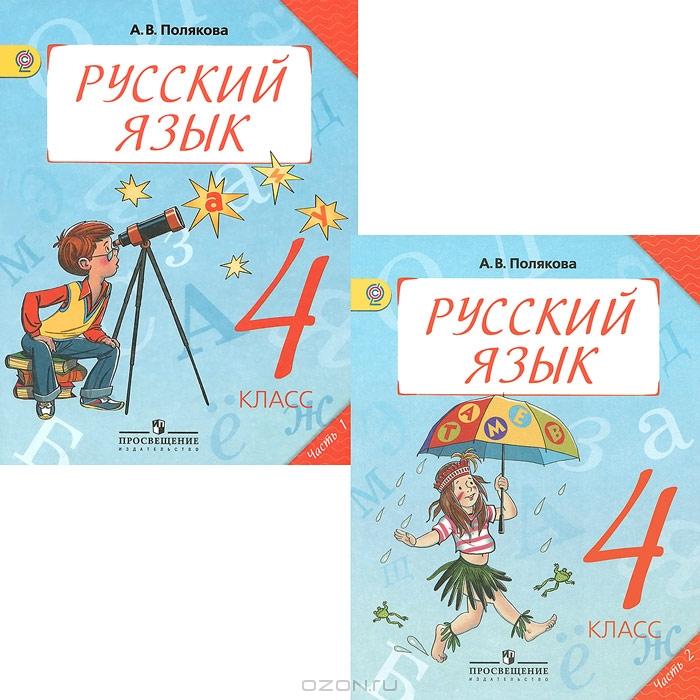 гдз 4 а класса по русскому языку 1 часть полякова